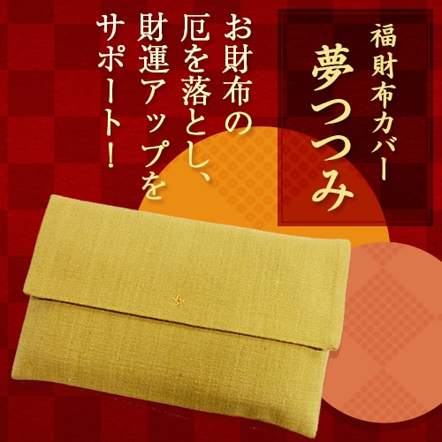 sale retailer 45272 990ae 福財布カバー 夢つつみ-トータルヘルスデザイン公式ショップWEB本店