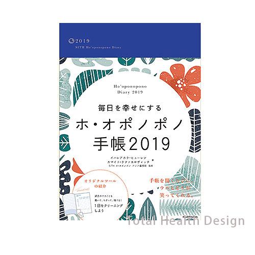 SITH ホ・オポノポノ手帳