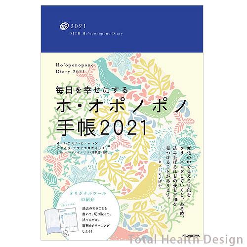 ホ・オポノポノ手帳2020