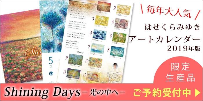 アートカレンダー予約