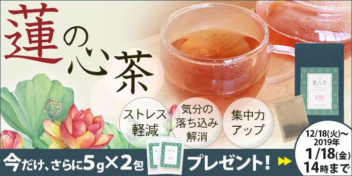 蓮の心茶企画
