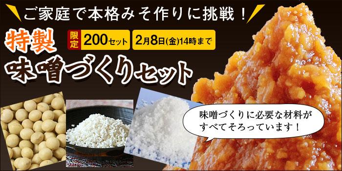 味噌作りセット