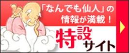 仙人サイト