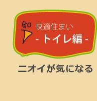 イヤシロチ トイレ編