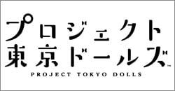 プロジェクト東京