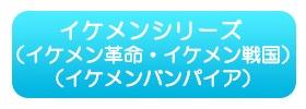 イケメンシリーズ(イケメン革命・イケメン戦国)