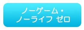 ノーゲーム・ノーライフ ゼロ