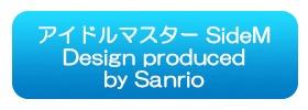 アイドルマスター SideM×サンリオ