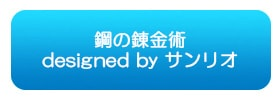 鋼の錬金術師×サンリオ