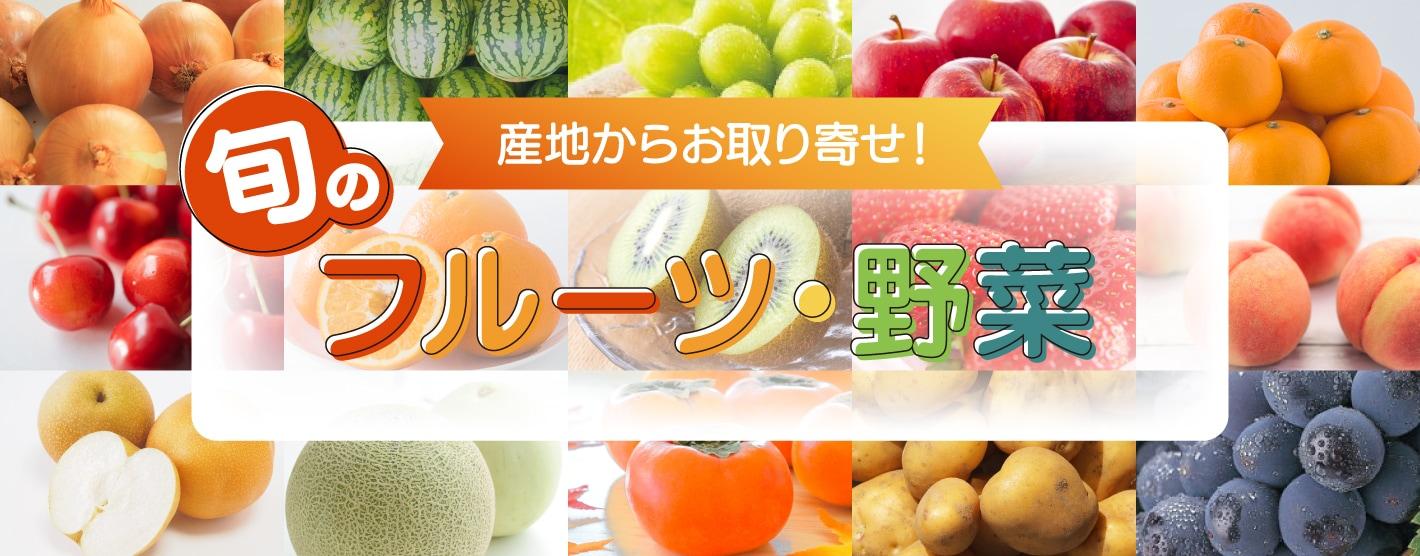 バナー画像 旬のフルーツ・野菜