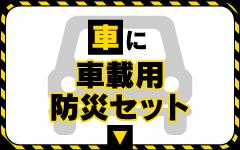 車に車載用防災セット