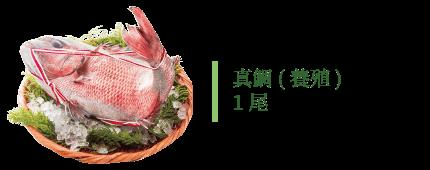 真鯛(養殖) 1尾