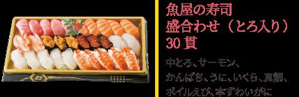 魚屋の寿司 盛り合せ(30貫)