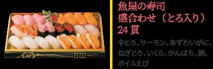 魚屋の寿司 盛り合せ(27貫)