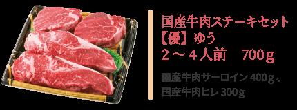 国産牛肉ステーキセット【優】ゆう 2〜4人前 700g