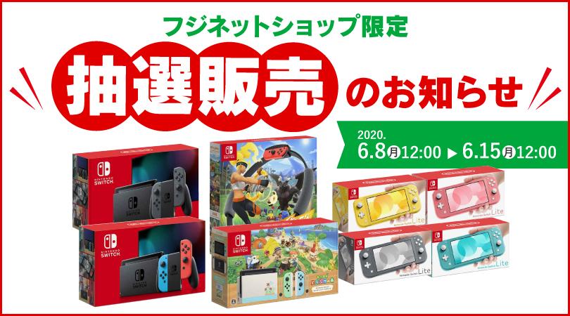 任天堂 switch 抽選 販売