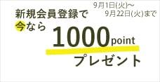 新規会員登録で今なら1000pointプレゼント
