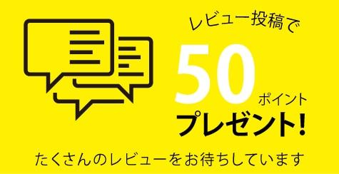 レビュー投稿で50ポイントプレゼント!