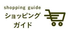 shopping guide ショッピングガイド