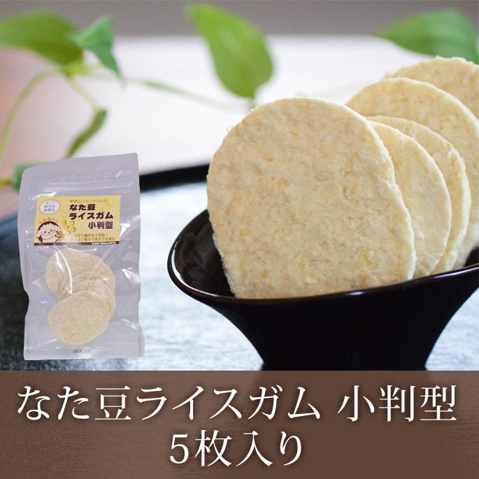 ほどよい堅さ なた豆ライスガム小判型