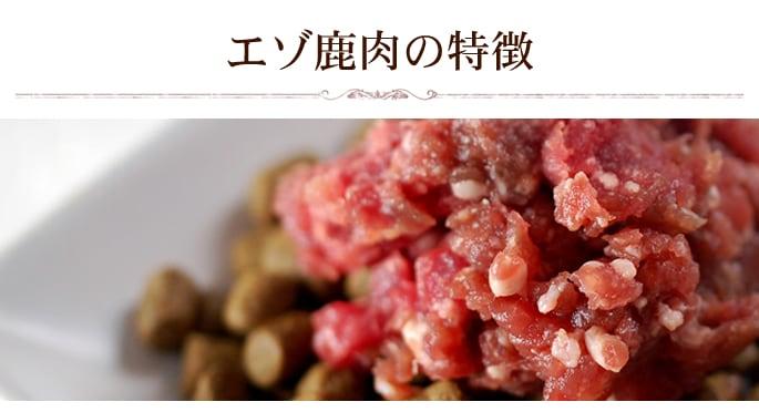 エゾシカ肉ミンチ