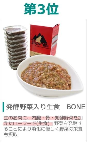 第3位 発酵野菜入り BONE