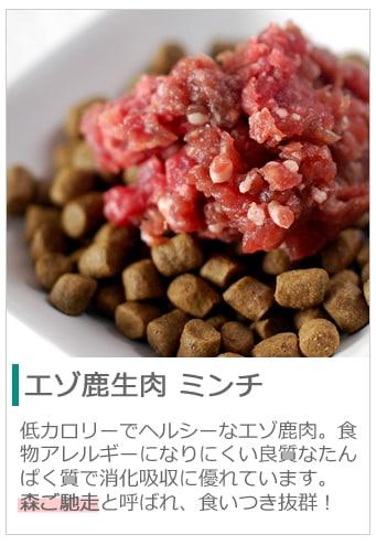 エゾ鹿生肉