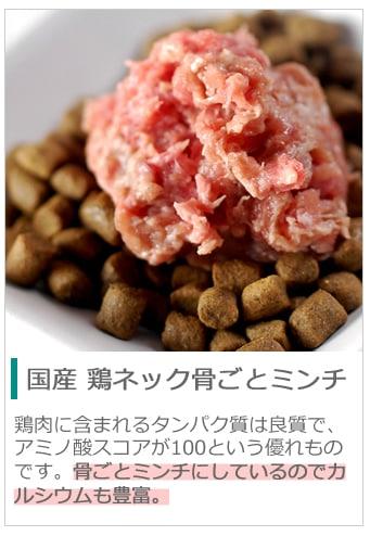徳島地鶏ネック骨ごとミンチ