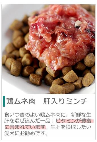 鶏ムネ肉肝入りミンチ