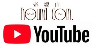 ハウンドカムyoutubeチャンネル