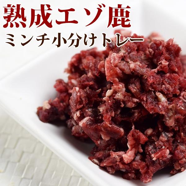 20日間熟成 熟成エゾ鹿肉小分けトレー