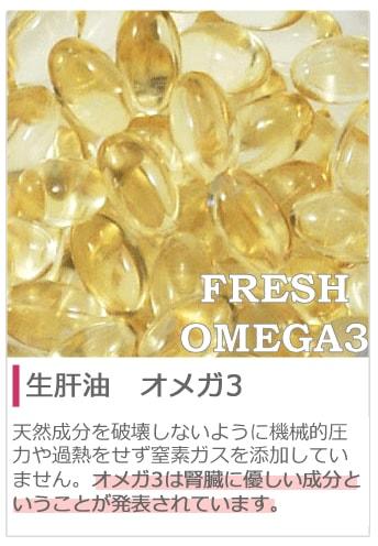 生肝油 オメガ3