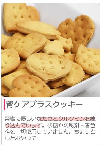 腎ケアプラスクッキー