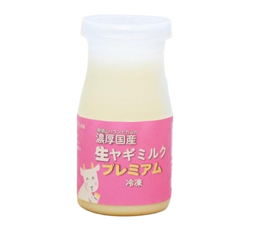 生ヤギミルク