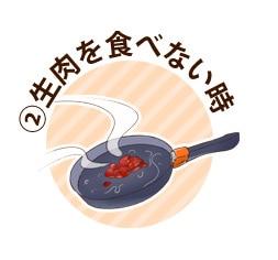 生肉を食べないときは軽く加熱もおすすめ