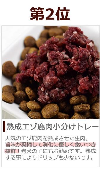 熟成エゾ鹿肉小分けトレー