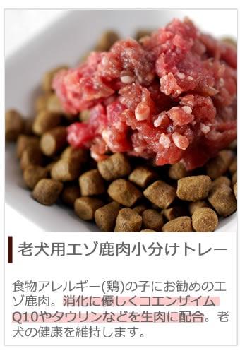 老犬用エゾ鹿肉