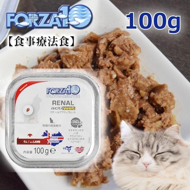 FORZA10 リナールウェットアクティブ 腎臓ケア【療法食】