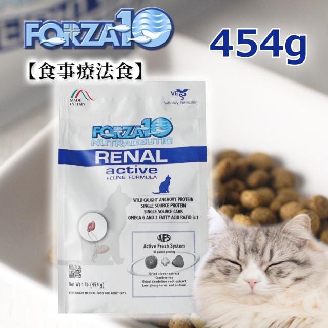 FORZA10 リナールアクティブ 腎臓ケア【療法食】