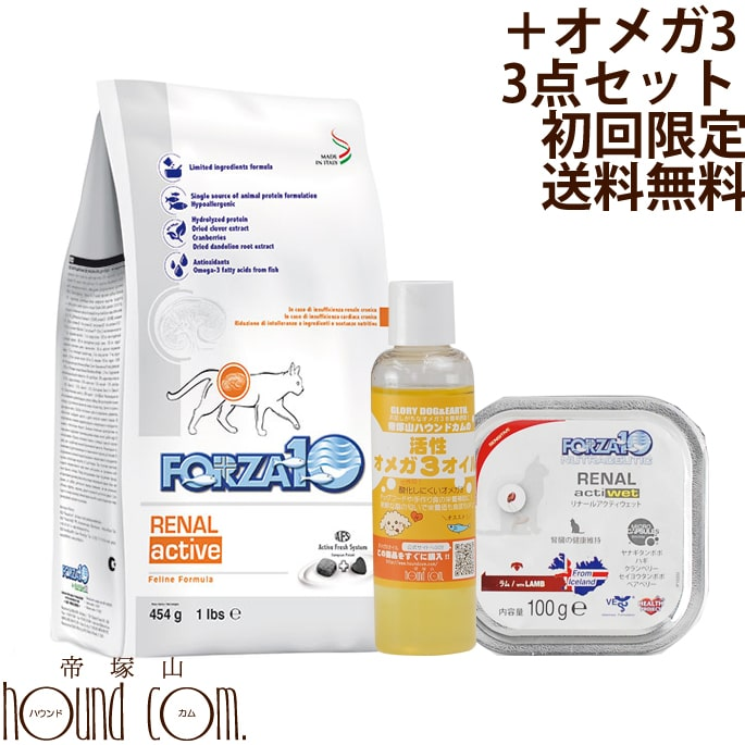 FORZA10療法食&サプリセット 腎臓用