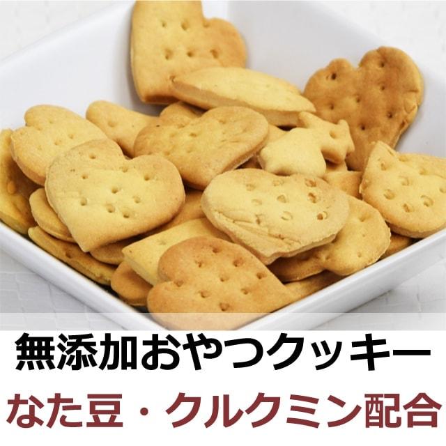 オリジナルクッキー 腎ケアプラス