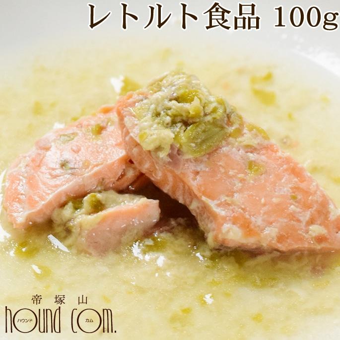 わんちゃんのヘルシーお惣菜 鮭のグリーンソース