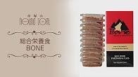 動画 総合栄養食BONE(ボーン)