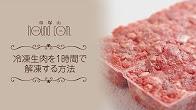 動画 冷凍生肉を1時間でおいしく早く解凍する方法
