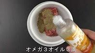 動画 生肉のお手軽手作り食