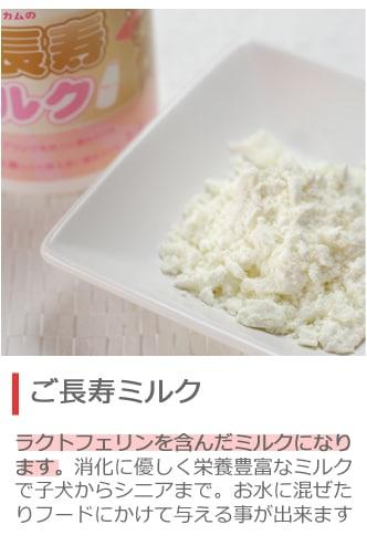 ご長寿ミルク
