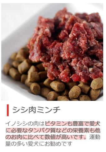 シシ肉ミンチ
