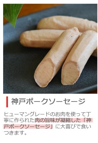 神戸ポークソーセージ