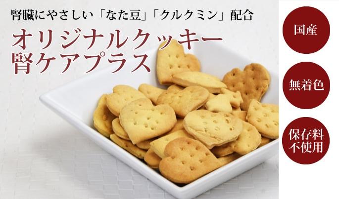 腎臓に優しいなた豆とクルクミン配合の腎ケアプラスオリジナルクッキー