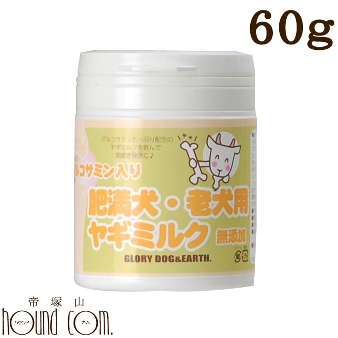 グルコサミン入り肥満犬・老犬用無添加ヤギミルク60g